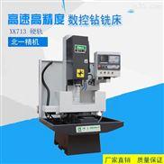 铝型材CNC加工模具经济型专用铣床