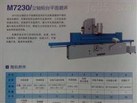 M7230精密立軸矩臺平面磨床磨長條刀刃