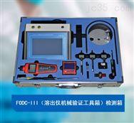 溶出仪机械验证工具箱
