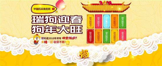 2018中国www.188bet.com商务网元旦祝福专题