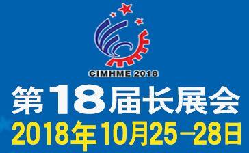 2018第十八届中国(长安)国际机械五金模具展览会