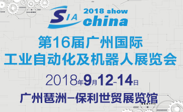 2018第16届广州国际现代工业智能装备展览会