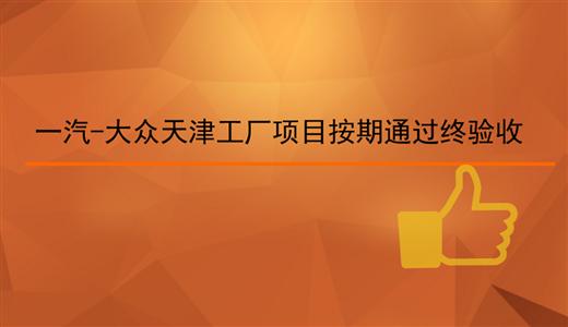 济南二机床一汽-大众天津工厂项目按期通过终验收