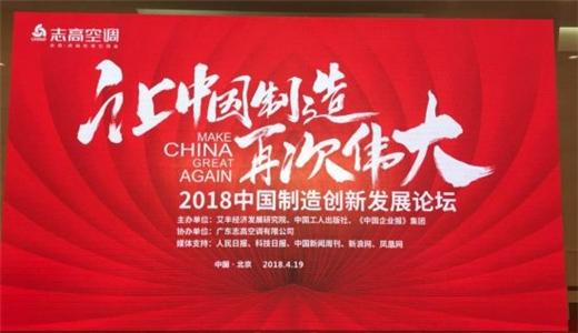 第二届中国制造创新发展论坛顺利召开 让中国制造再次伟大