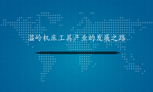 温岭机床工具产业的发展之路