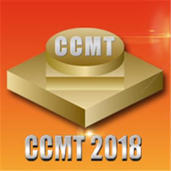 2018第十届中国数控www.188bet.com展览会(CCMT2018)专题