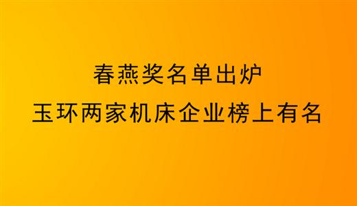 春燕奖名单出炉 玉环两家机床企业榜上有名