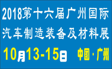 2018第十六届广州国际汽车制造装备及材料展览会