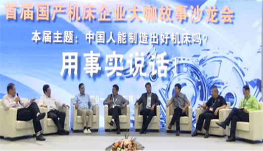"""中国能否造出好机床?看看行业""""大佬""""们怎么说"""