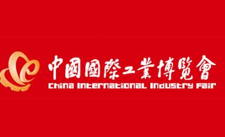 2018第20届中国国际工业博览会数控机床与金属加工展(MWCS)