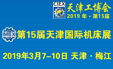 2019第15届天津国际机床展览会(天津工博会)