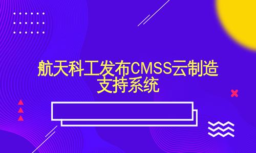 航天科工发布CMSS云制造支持系统