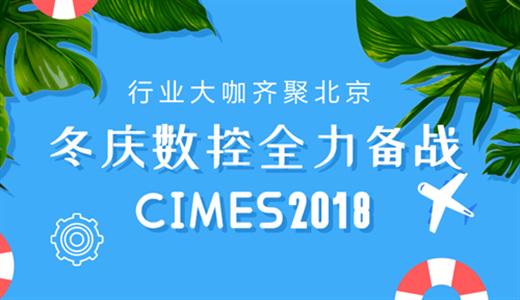 行业大咖齐聚北京 冬庆数控全力备战CIMES2018