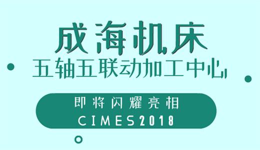 成海机床五轴加工中心即将闪耀亮相CIMES2018