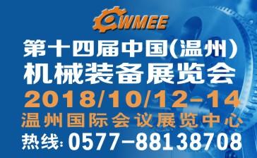 2018年第十三届中国(温州)机械装备展览会