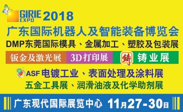 2018第二十届DMP东莞国际模具、金属加工、塑胶及包装展