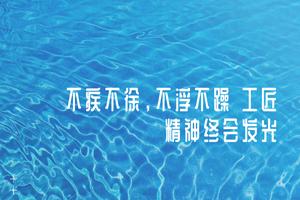 """不疾不徐 不浮不躁 """"工匠精神""""终会发光(二)"""
