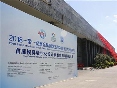 2018一带一路暨金砖国家技能发展与技术创新大赛——首届模具数字化设计和智能制造技能大赛中国赛区决赛在杭州隆重举行