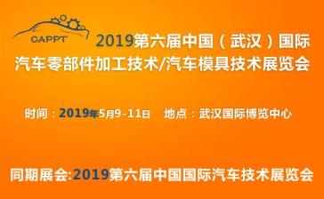 2019 中国(武汉)国际汽车零部件加工技术/汽车模具技术展