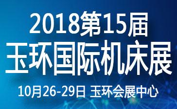 2018第14届玉环国际机床展