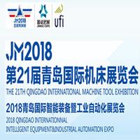 2018年第二十一屆青島國際機床展覽會