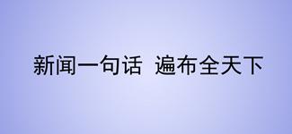 一句話新聞:秦川集團漢江工具迎建廠五十年