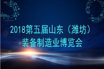 2018第五屆山東(濰坊)裝備制造業博覽會即將開幕!