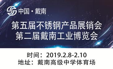 2019年中国·戴南第五届不锈钢产品展销会(暨第二届届不锈钢工业博览会)