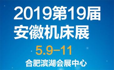 2019第19届安徽国际机床及工模具展览会