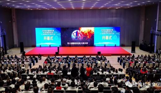 寶雞機床繼續助力2018年中國技能大賽——第八屆全國數控技能大賽決賽