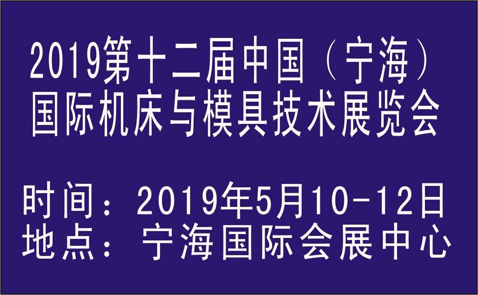 2019第十二届中国(宁海)国际机床与模具技术展览会
