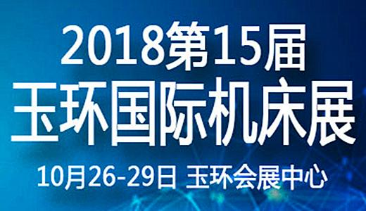 规格升级!玉环机床展将于本月26日开幕