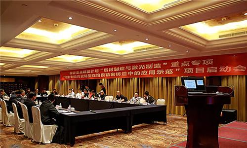 安徽应流牵头承担的国家重点研发计划项目正式启动