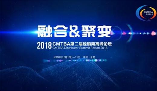 2018CMTBA第二屆經銷商高峰論壇將于12月舉辦
