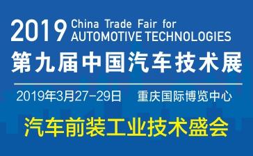 2019第九屆中國汽車技術展