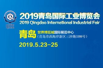 """""""引爆""""半岛制造业!2019青岛工业博览会5月登陆青岛西海岸!"""