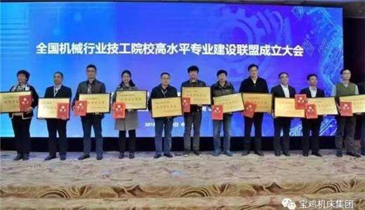 宝鸡机床在第二届全国智能制造应用技术技能大赛再展风采