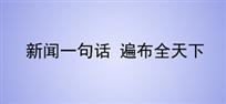 一句话新闻:浅析中国机床产业发展趋势