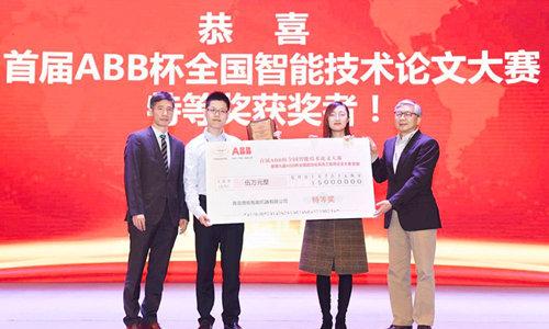 首屆ABB杯全國智能技術論文大賽成功舉辦