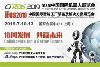 CIROS与日方合作展开新篇章,联手打造机器人高端交流平台