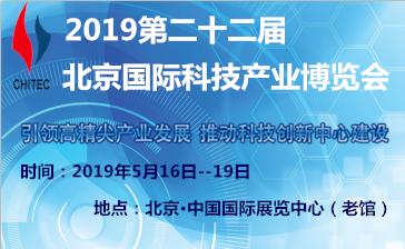 (北京科博会)2019第二十二届北京国际科技产业博览会