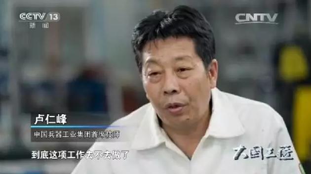 大国工匠卢仁峰:单手焊坦克 挑重担为国铸剑