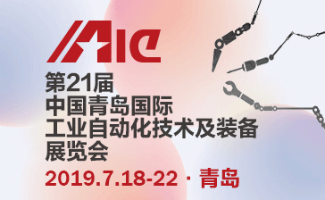 2019第21届中国青岛国际工业自动化技术及装备展览会