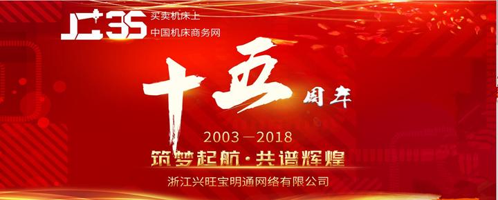 浙江兴旺宝明通成立十五周年