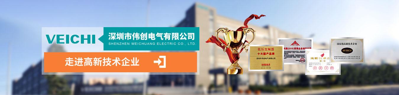 走近企業-偉創電氣企業專題