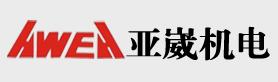 亚崴机电(苏州)有限公司