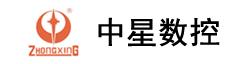 浙江中星数控机床有限公司