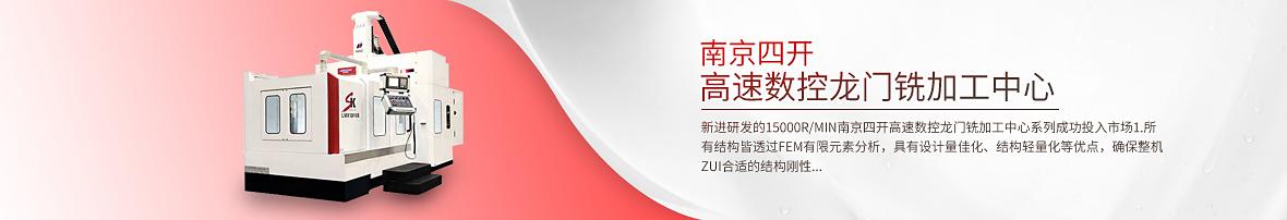 南京高傳四開數控裝備制造有限公司
