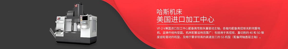 哈斯自动数控机械(上海)有限乐虎游戏官网