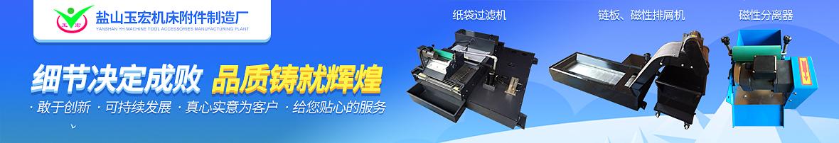 盐山玉宏竞技宝下载附件制造厂